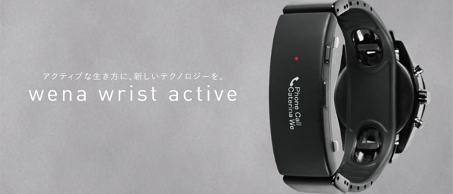 「wena wrist active(ウェナリスト アクティブ)」の予約開始を2月上旬から2月下旬へと変更。3月上旬発売予定は変わらず。