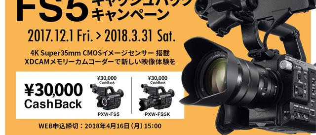 XDCAMメモリーカムコーダー「PXW-FS5 / FS5K」を購入すると3万円のキャッシュバック!「FS5キャッシュバックキャンペーン」