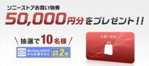 My Sony 特典、2018年2月の「ソニーストアお買い物券50,000円プレゼント」に応募しよう。My Sony メルマガから応募すると当選確率が2倍にアップ!