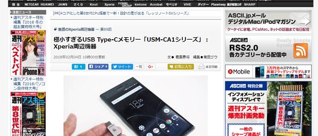 [ ASCII.jp x デジタル 掲載 ]極小すぎるUSB Type-Cメモリー「USM-CA1シリーズ」:Xperia周辺機器