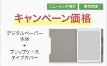 紙のように読み書きできるデジタルペーパー「DPT-RP1」に、専用フリップタイプケースをセットにした「年度末期間限定キャンペーン」を開催。