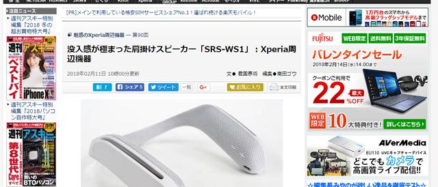 [ ASCII.jp x デジタル 掲載 ]没入感が極まった肩掛けスピーカー「SRS-WS1」:Xperia周辺機器