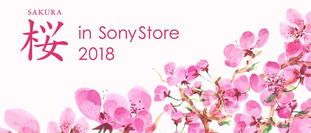 3月3日(金)から、ソニーストア銀座・札幌・名古屋・大阪・福岡天神で「桜 in Sony Store2018」を開催。