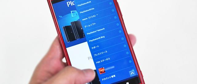 PCやスマホのブラウザから利用できる「My PlayStation」。PSNの機能が使えるように。
