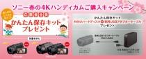 4Kハンディカムを購入すると、かんたん保存キット(外付けハードディスク+専用USBアダプターケーブル)がもらえる「ソニー春の4Kハンディカムご購入キャンペーン」