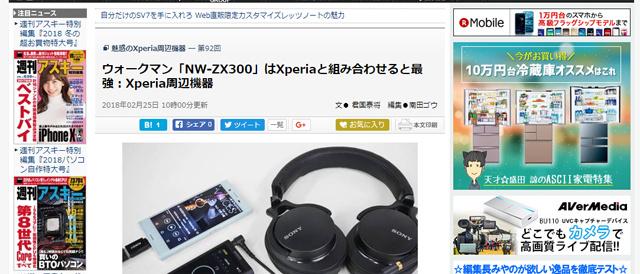 [ ASCII.jp x デジタル 掲載 ] ウォークマン「NW-ZX300」はXperiaと組み合わせると最強:Xperia周辺機器