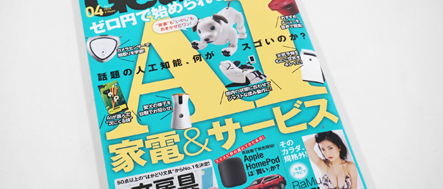[Get Navi(ゲットナビ) 2018年 04 月号(雑誌)]aiboと過ごした1ヶ月ダイヤリーのレポートを掲載いただきました。