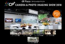 全国5ヶ所のソニーストアでもCP+2018スペシャルセミナーを体験できるイベント「α Plazaスペシャルイベント CP+ CAMERA&PHOTO IMAGING SHOW 2018」