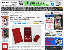 [ ASCII.jp x デジタル 掲載 ]深紅のXperia XZ Premiumに似合う純正カバー「Style Cover Stand」:Xperia周辺機器