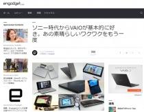 [ Engadget Japanese 掲載] ソニー時代からVAIOが基本的に好き。あの素晴らしいワクワクをもう一度