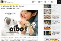 [ デジモノステーション 2018年 4月号(雑誌)]aiboのリアル観察日誌を掲載いただきました。