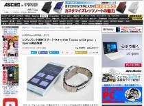 [ ASCII.jp x デジタル 掲載 ] シブいバンド部がスマートウォッチの「wena wrist pro」:Xperia周辺機器
