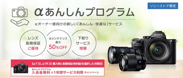 α7 IIIとα7RIII 限定、カメラ本体購入時に有料長期保証つきで購入すると、「αあんしんプログラム」1年間利用料が無料に!今なら入会金も無料。