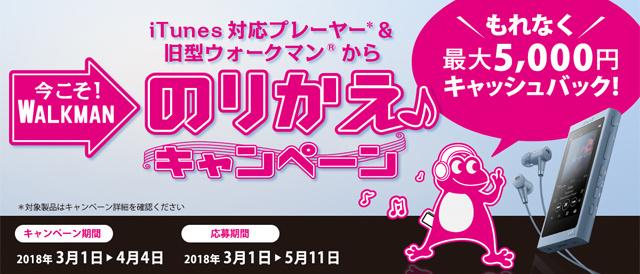 旧型ウォークマンやApple製iPodを持っていて新しいウォークマンを購入すると、最大で5000円のキャッシュバックがもらえるキャンペーン。