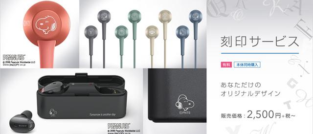 ワイヤレスノイズキャンセリングステレオヘッドセット「WF-1000X」や「h.ear in 2」に、PEANUTSキャラクターを刻印できるソニーストア限定のイニシャル刻印サービス。4月16日10時までなら刻印無料。