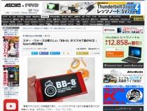 [ ASCII.jp x デジタル 掲載 ] スター・ウォーズの愛らしい「BB-8」がスマホで動かせる:Xperia周辺機器