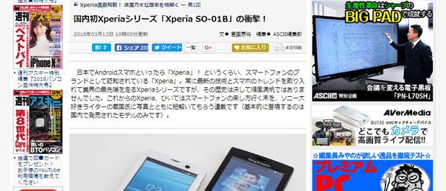 [ ASCII.jp x デジタル 掲載 ]  国内初Xperiaシリーズ「Xperia SO-01B」の衝撃!:Xperia温故知新! 波瀾万丈な歴史を紐解く