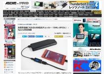 [ ASCII.jp x デジタル 掲載 ] 急速充電器にもなるUSB電流チェッカー「OWL-UPC01」:Xperia周辺機器