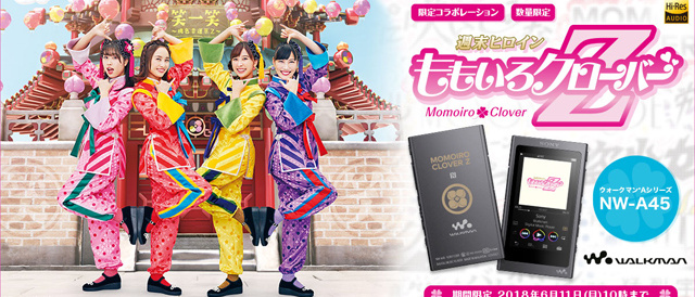 ももいろクローバーZとウォークマンAシリーズのコラボモデル「MOMOIRO CLOVER Z 10th ANNIVERSARY MODEL -Hi-Res Special Edition-」、ソニーストアで2018年6月11日までの期間限定販売。