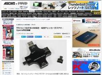 [ ASCII.jp x デジタル 掲載 ] やたらとつながるUSB電圧・電流チェッカーがステキ:Xperia周辺機器