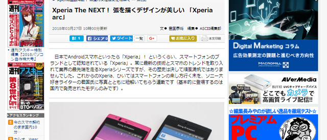 [ ASCII.jp x デジタル 掲載 ]  Xperia The NEXT! 弧を描くデザインが美しい 「Xperia arc」:Xperia温故知新! 波瀾万丈な歴史を紐解く