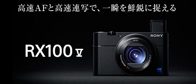 デジタルスチルカメラ「RX100V」109,880円+税、「RX100Ⅳ」94,880円+税へと値下げ。