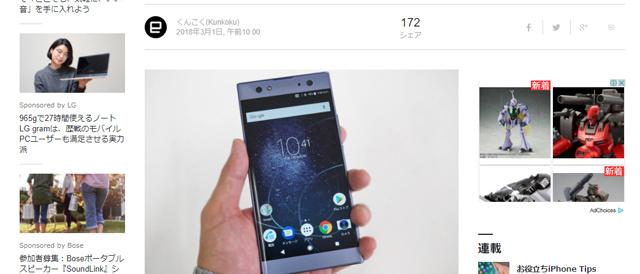 [ Engadget Japanese 掲載]  「Xperia XA2 Ultra」レビュー。MWCで話題の新モデルより気になる海外新発売モデルをチェック