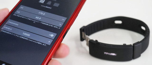 「wena wrist active」の初期設定。iOS端末を使って電子マネーをAndroid端末でも使える方法。wena wristを買い替えた時に「おサイフリンクアプリ」の面倒な移行手続き方法。