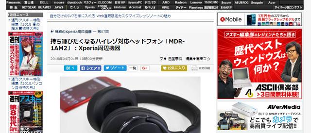 [ ASCII.jp x デジタル 掲載 ] 持ち運びたくなるハイレゾ対応ヘッドフォン「MDR-1AM2」:Xperia周辺機器