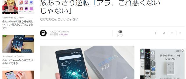 [ Engadget Japanese 掲載] Xperia XZ2実機レビュー。手にして印象あっさり逆転「アラ、これ悪くないじゃない」