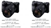 デジタル一眼カメラ「α6500 / α6300」高倍率ズームレンズキット( E 18-135mm F3.5-5.6 OSS「SEL18135」 )、ソニーストアで4月10日(火)10時から先行予約販売。