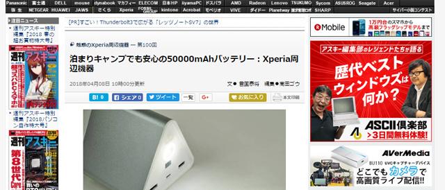 [ ASCII.jp x デジタル 掲載 ]泊まりキャンプでも安心の50000mAhバッテリー:Xperia周辺機器