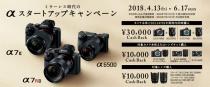 デジタル一眼カメラ α7RII / α7II+SEL2470Zを対象に3万円、α6500や8つのレンズを対象に1万円のキャッシュバック!「ミラーレス時代のαスタートアップキャンペーン」