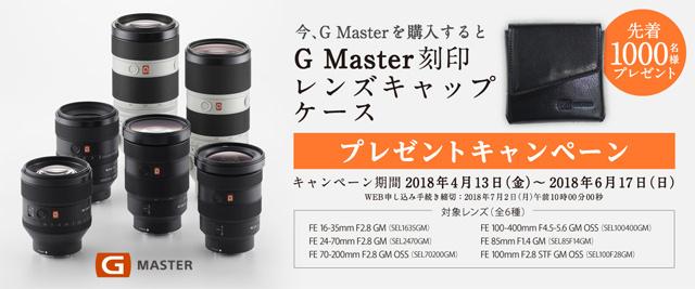 G Masterレンズを購入すると、G Master刻印レンズキャップケースが先着1,000名にもらえる「G Master刻印レンズキャップケースプレゼントキャンペーン」