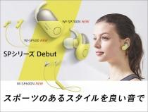 左右独立型 x ノイズキャンセリング x 防滴性能(IPX4)を備えたワイヤレスヘッドセット「WF-SP700N」、防滴性能をもつワイヤレスヘッドホン「WI-SP600N」、「WI-SP500」を4月28日に発売。