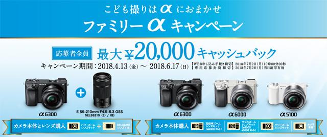α6300/α6000/α5100を対象に、最大20,000円キャッシュバックの「こども撮りはαにおまかせ ファミリーαキャンペーン」