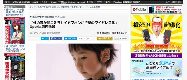 [ ASCII.jp x デジタル 掲載 ]「外の音が聞こえる」イヤフォンが待望のワイヤレス化:Xperia周辺機器