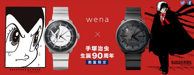 wena wristに、手塚治虫氏「生誕90周年」を記念して「鉄腕アトムモデル」と「ブラック・ジャックモデル」を各200本数量限定販売。