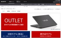 VAIO旧モデルを特別価格で購入できる「OUTLET」、VAIO S11(2015)ブラックモデルを特別価格で販売。LTE搭載モデルが94,800円(税別)~。