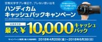 4Kハンディカム、ハイビジョンハンディカムを対象に、最大10,000円キャッシュバックの「空間光学手ブレ補正で、ブレない思い出を ハンディカムキャッシュバックキャンペーン」