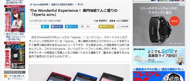 [ ASCII.jp x デジタル 掲載 ]  The Wonderful Experience! 国内機能てんこ盛りの 「Xperia acro」:Xperia温故知新! 波瀾万丈な歴史を紐解く