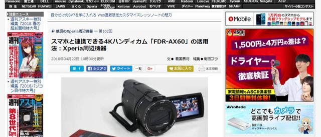 [ ASCII.jp x デジタル 掲載 ] スマホと連携できる4Kハンディカム「FDR-AX60」の活用法:Xperia周辺機器