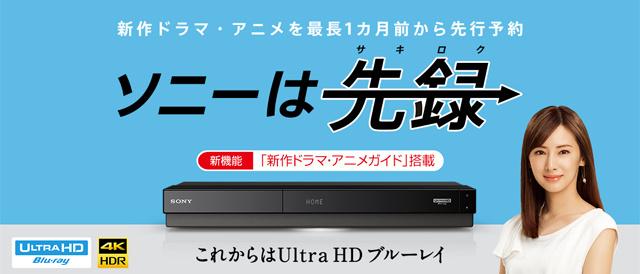 1ヶ月先のドラマ・アニメ予約、UHD BD対応、4K(MP4)動画の連続再生や2K変換もできるようになった新BDレコーダー「BDZ-FT3000」他全6機種登場。