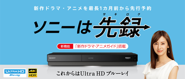 ブルーレイディスクレコーダー「BDZ-FTシリーズ」や4Kハンディカム「FDR-AX60/AX45」をソニーストアで価格改定。
