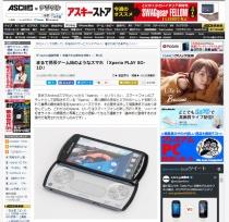 [ ASCII.jp x デジタル 掲載 ] まるで携帯ゲーム機のようなスマホ 「Xperia PLAY SO-1D」:Xperia温故知新! 波瀾万丈な歴史を紐解く