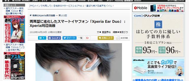 [ ASCII.jp x デジタル 掲載 ] 両耳型に進化したスマートイヤフォン「Xperia Ear Duo」:Xperia周辺機器