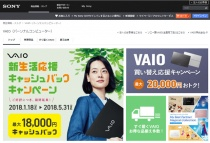 VAIO S11 / S13にリースナブルな組み合わせ(Core i5+メモリ4GB)追加。2018年6月1日(水)までの期間限定でアップグレードキャンペーン。最大18,000円の新生活応援キャッシュバックキャンペーン。