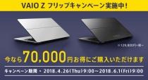 デジタルノートにもなる「VAIO Z フリップモデル」本体価格を7万円の値下げして129,800円+税~。キャッシュバックキャンペーンも対象。