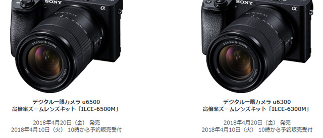 デジタル一眼カメラ「α6500 / α6300」に高倍率ズームレンズキット( E 18-135mm F3.5-5.6 OSS「SEL18135」 )を4月20日発売。ソニーストアで4月10日から先行予約販売を開始。