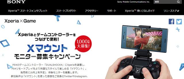 ゲームコントローラー「DUALSHOCK4」にXperiaを装着してPS4リモートプレイを快適にプレイできるMSY社製「Xマウント」、ソニーモバイルコミュニケーションズでは体験モニターを1,000名募集。